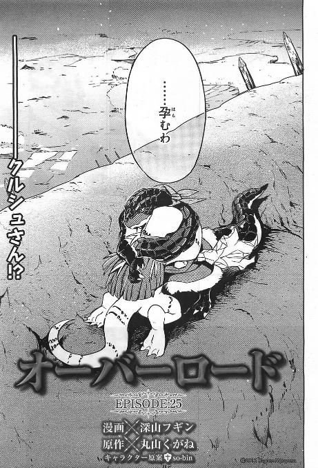 Overlord Manga Chapter 25