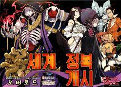 Overlord (manga)