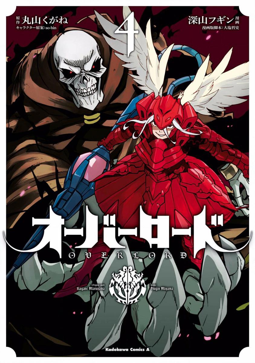 Overlord Manga Volume 04