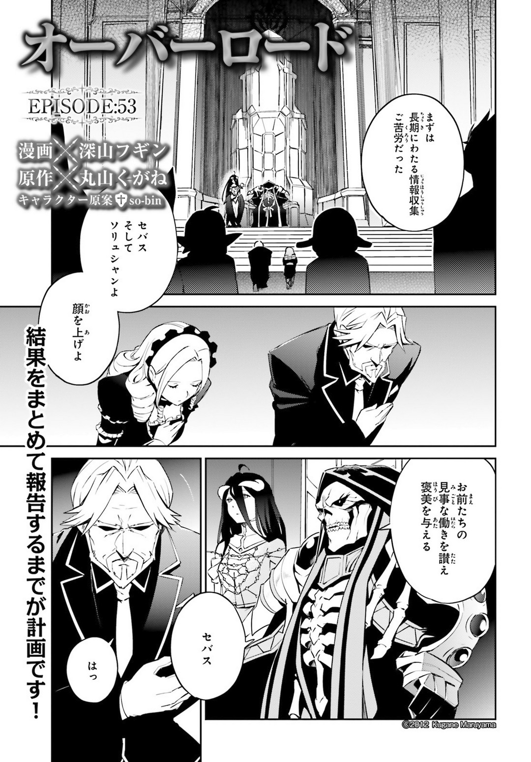 Overlord Manga Chapter 53