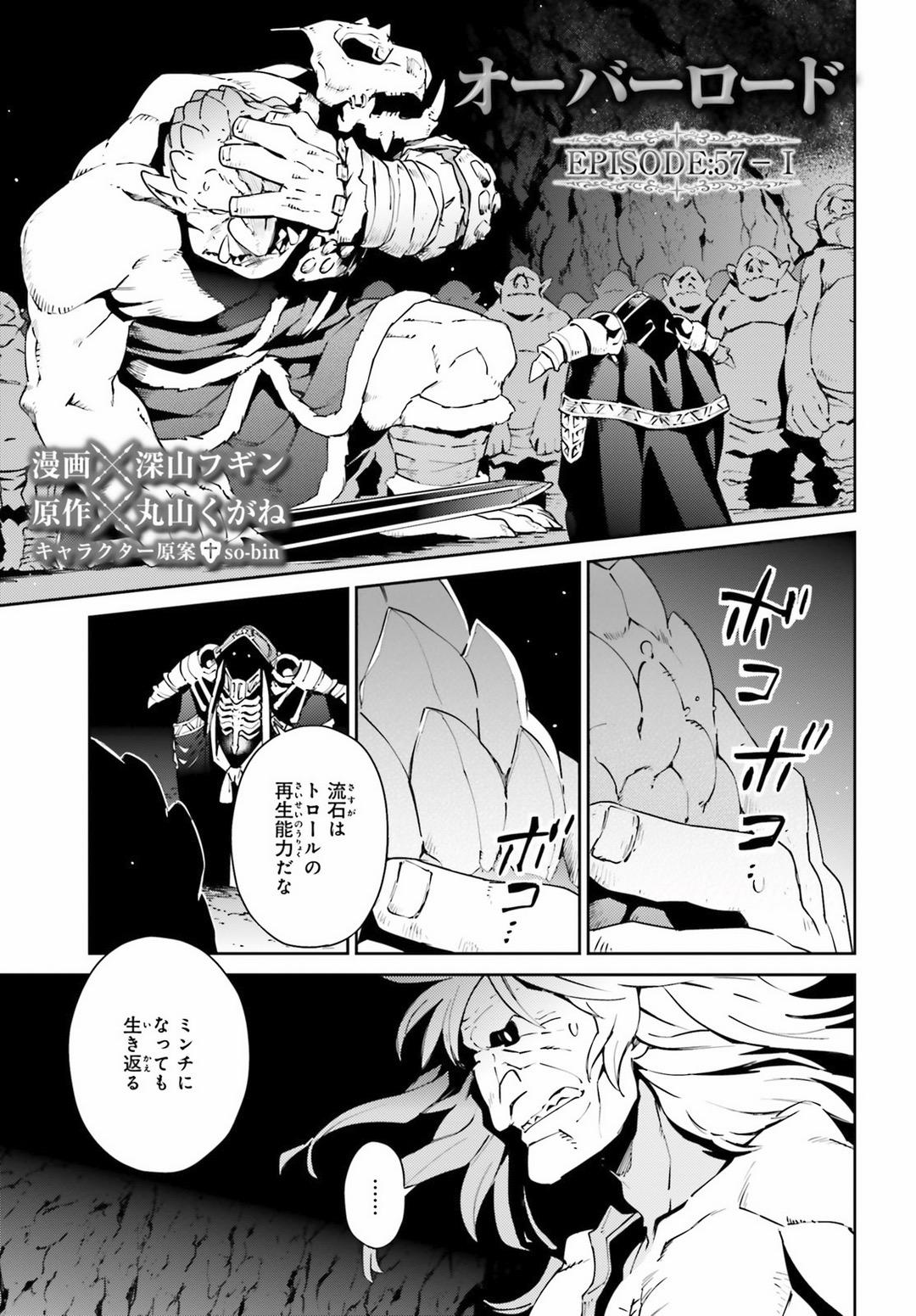 Overlord Manga Chapter 57.1