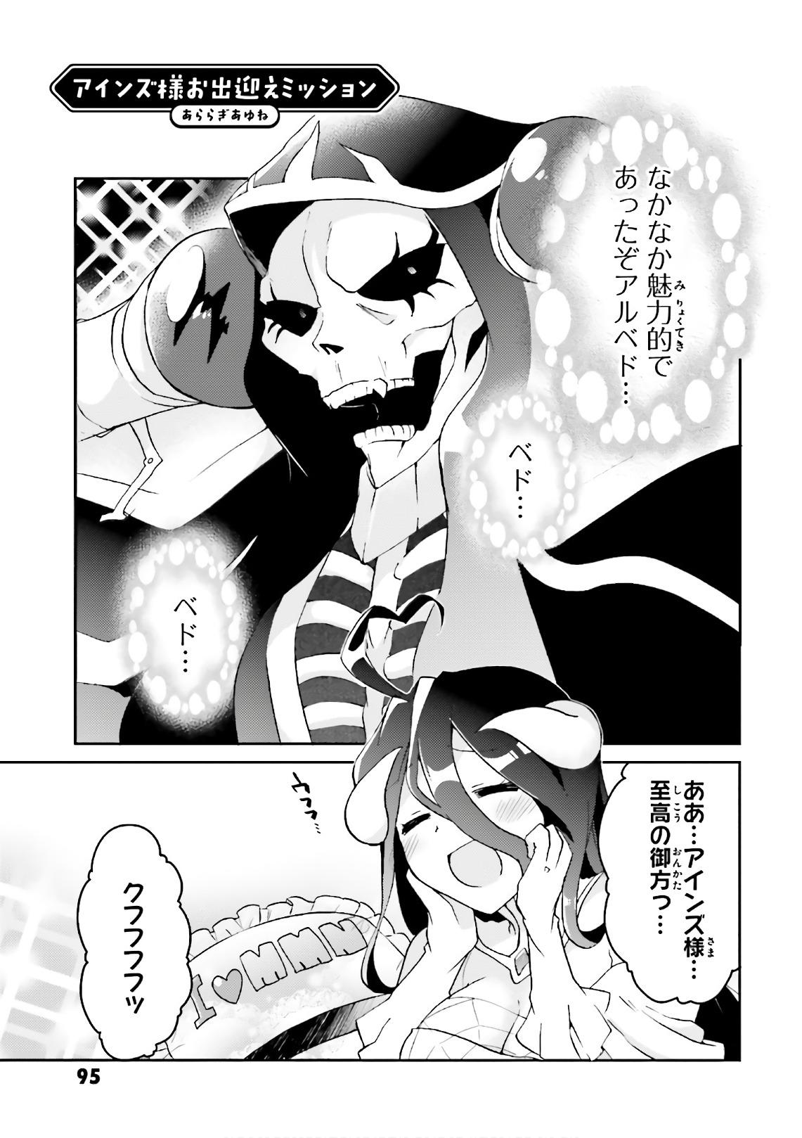 Mission: Welcoming Ainz-sama