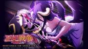 Queen War -YBI Plan- (Mass for the Dead)