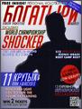 Zarya-magazine.png