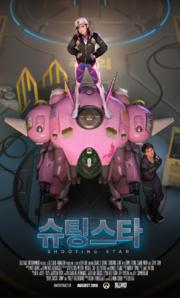 ShootingStar Poster.png