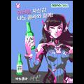 Spray D.Va Nano Cola.png
