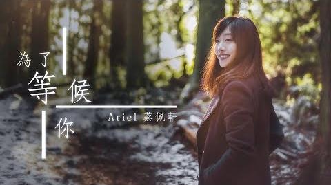 蔡佩軒 Ariel Tsai【為了等候你】(Waiting For You) 官方 MV