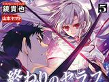 Guren Ichinose: Catástrofe a los 16 (Volumen 5) - Capítulo 1