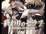 Последний Серафим: История вампира Микаэлы
