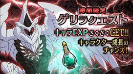 Guerrilla Quest (Character EXP).jpg