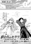 Catastrophe at Sixteen Manga ch 2 (1).png