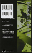 Volume 5 Back (Japanese)