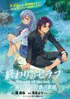 Guren&Mahiru 16 Manga.jpg