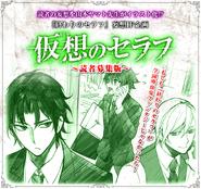 Special 1 Fanbook 8.5 - Owari no Seraph.Com-