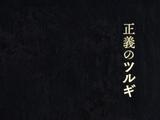 Sword of Justice (Episode)/Image Gallery