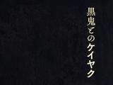 Black Demon's Contract/Image Gallery