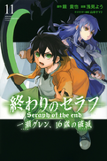 Catastrophe Manga Volume 11