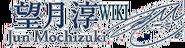 Jun Mochizuki Wiki-wordmark