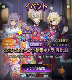 The Great Birthday Surprise summon page.png