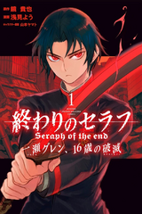 Catastrophe Manga Volume 1.png