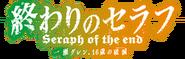 Seraph of the End (novels logo)