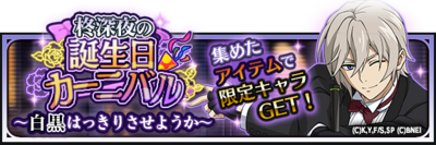 Shinya Hīragi's Birthday Carnival banner.png