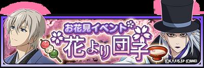 Hanami Event Banner.png
