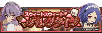 Sweet Sweet Valentine banner.png
