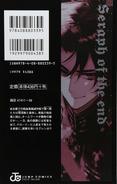 Volume 8 Back (Japanese)