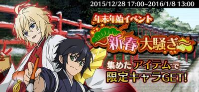 Near Year Uproar quest banner.png