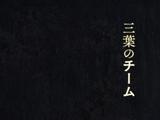 Mitsuba's Squad (Episode)/Image Gallery