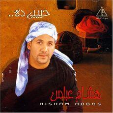 Hisham-Abbas-Habibi-Dah.jpg