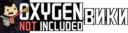 Oxygen Not Included Вики