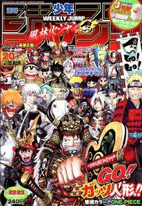 Weekly Shonen Jump No. 22-23 (2007)