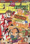 Akamaru Jump Summer 1999