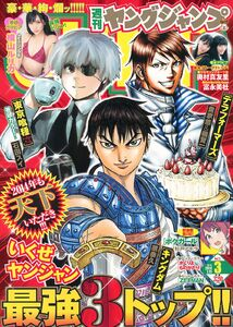 Weekly Young Jump -3 2014