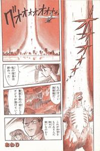 Godzilla vs Destoroyah Manga Page 17