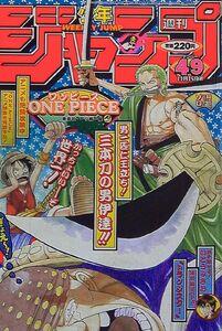Weekly Shonen Jump No. 49 (1999)