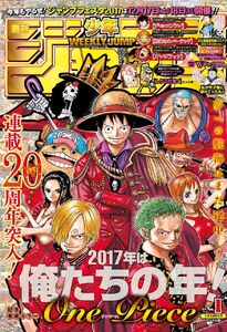 Weekly Shonen Jump No. 1 (2017)