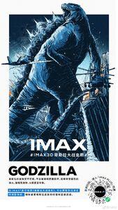 Godzilla vs. Kong Chinese IMAX Artwork 5