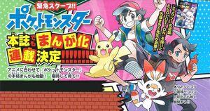 Pokemon SS New Manga