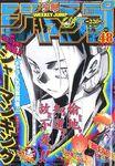 Weekly Shonen Jump No. 48 (2003)