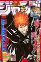 Weekly Shonen Jump No. 48 (2007)