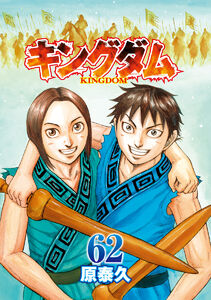 キングダムKingdom v62 Colored Page's Hyou and Shin
