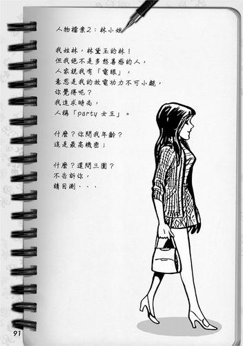 Miss Lam