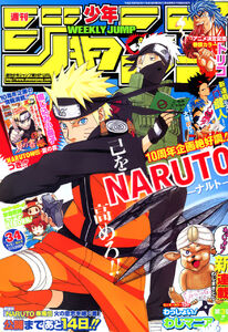 Weekly Shonen Jump No. 34 (2009)