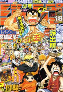 Weekly Shonen Jump No. 18 (2008)