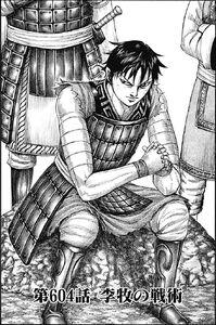 Kingdom Chapter 604