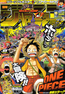 Weekly Shonen Jump No. 17 (2007)