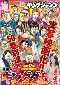Weekly Young Jump -20 2018
